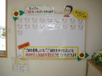 2012.03-gosyoukai-keijiban