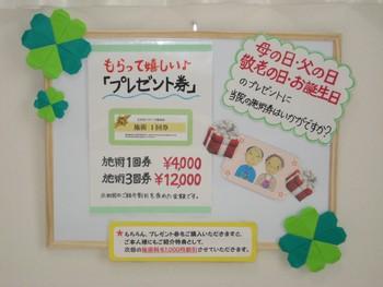 2012.03-present-keijiban